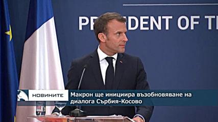 Макрон обеща да помогне за рестартиране на диалога Сърбия-Косово