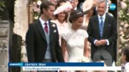 СВАТБАТА НА ГОДИНАТА: Пипа Мидълтън се омъжи
