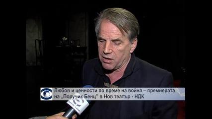 """Любов и ценности по време на война – премиерата на """"Поручик Бенц"""" на сцената на """"Нов театър - НДК"""""""