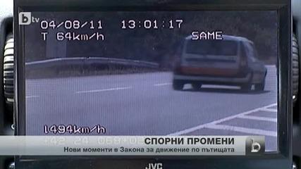 Предложения за промени в Закона за движение по пътищата