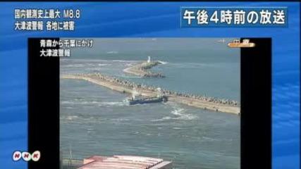 88 000 изчезнали в апокалипсиса - Япония