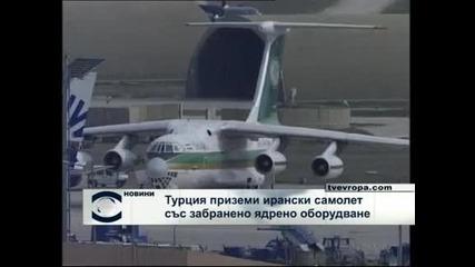 Турция приземи ирански самолет със забранено ядрено оборудване
