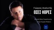 Giorgos Analytis - oses fores
