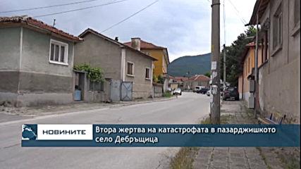 Втора жертва на катастрофата в пазарджишкото село Дебръщица