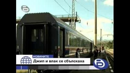 Джип се блъсна в международния влак София - Солун