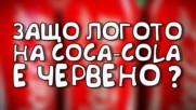 Защо логото на Coca-Cola е червено?
