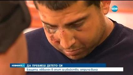 Бащата на малтретираното момиченце: Бих жена ми, тя биеше детето