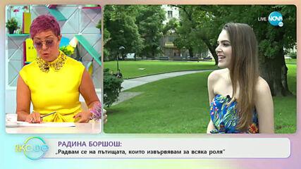 "Радина Боршош: За мечтаната роля - ""На кафе"" (06.07.2020)"