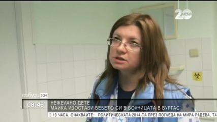 Изоставиха първото новородено дете в Бургас за 2015-а
