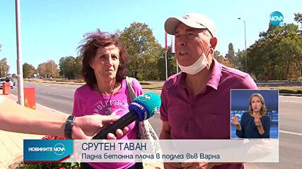 Срути се част от подлез до Делфинариума във Варна