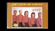 Goce Petreski Bananata i Grupa Opus - Ne gubi vreme po mene