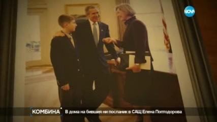 В дома на бившия ни посланик в САЩ Елена Поптодорова