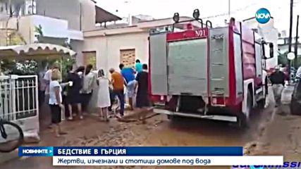 БЕДСТВИЕТО В ГЪРЦИЯ: Жертви, изчезнали и десетки домове под вода