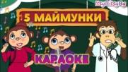 ПЕТ МАЙМУНКИ - КАРАОКЕ - ПЕЙТЕ С НАС l ДЕТСКА ПЕСЕН l Five Little Monkeys
