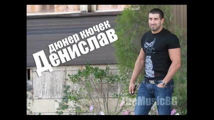 Денислав - дюнера (дюнер кючек) (official Song)