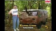 Калеко Алеко В Амазония - Смях - Господари На Ефира 19.06.08 High Quality