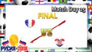 Великият финал в Русия! Коментари от ден 25 на Световното по футбол