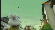 Кунг фу панда - Легенди за страхотният боец 7 Епизод