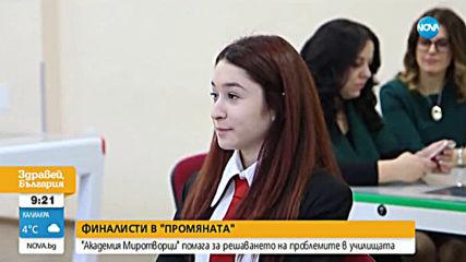 ФИНАЛИСТИ В