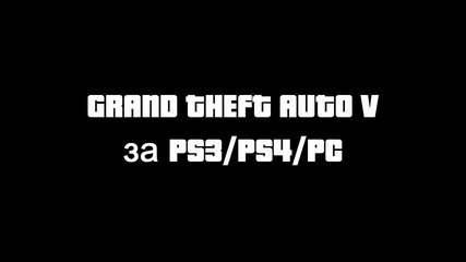 Gta V за Ps3/ Ps4/ Pc