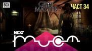 NEXTTV 025: Gray Matter (Част 34) Иван от София