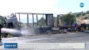 11 души загинаха при тежка катастрофа в Гърция