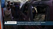 Пентагонът се извини за трагична грешка, довела до цивилни жертви в Кабул