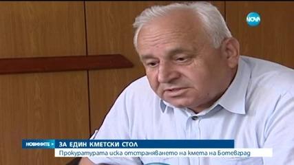 Прокуратурата поиска отстраняването на кмета на Ботевград