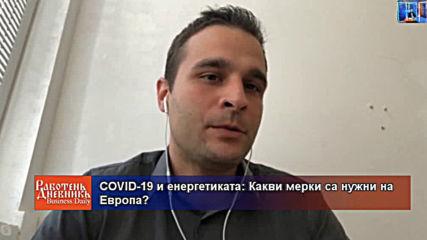 COVID-19 и енергетиката: Какви мерки са нужни на Европа?