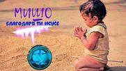 Бр. Мишо - Благодаря Ти Исусе / Радио Символът На Вярата