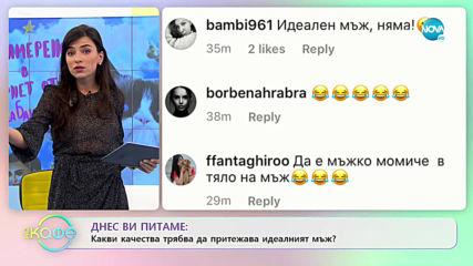 """Биляна Петринска: Работеща майка - """"На кафе"""" (25.02.2020)"""