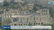 Стачка на археолозите затвори музеите в Гърция