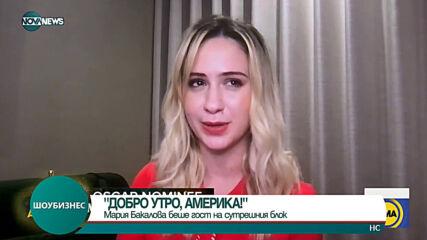 """Мария Бакалова гостува в """"Добро утро, Америка"""""""