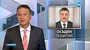 Условна присъда за ексдепутат от ДПС, източил 9 млн. лева от хазната