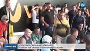 До 2 месеца: Внасят нов закон за хулиганството по стадионите