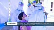 Вирусолог от Ухан предупреждава за разпространение на нови видове коронавирус