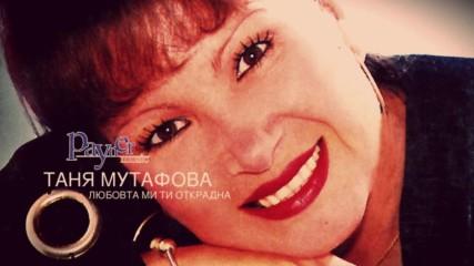 """Таня Мутафова - """"любовта ми ти открадна"""", 2000"""