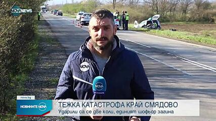 Тежка катастрофа край Смядово
