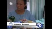 12 Годишно Момиче Ражда...(само Гледайте)
