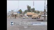 """Иракската армия отблъсна бойци на """"Ислямска държава"""" от склад с химическо оръжие"""
