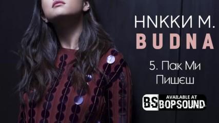 Никки М. - Пак Ми Пишеш (audio)