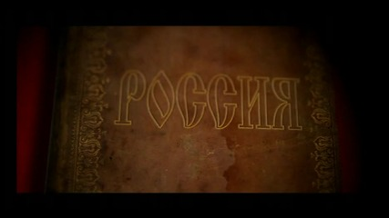 Рома Жиган - Россия