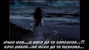 (превод) Semsa Suljakovic - Tugo Moja
