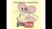 Хитрото Мишенце - Забавна детска песницка