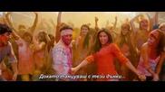 Бг Превод - Yeh Jawaani Hai Deewani (2013) - Balam Pichkari