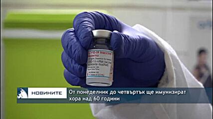 От понеделник до четвъртък ще имунизират хора над 60 години