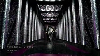 Нейми Амуро и Ямашита Томохиса - Unusual Официално видео ( Високо качество )