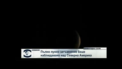 Пълно лунно затъмнение беше наблюдавано над Северна Америка