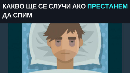 Какво ще се случи ако престанем да спим