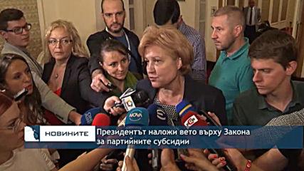 Президентът наложи вето върху Закона за партийните субсидии